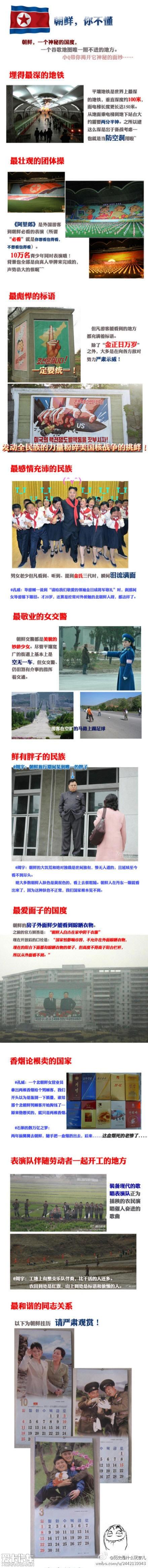 飞碟说 神秘的朝鲜
